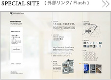 SPECIAL SITE(外部リンク/Flash)Modelia Brut TORITSUDAI